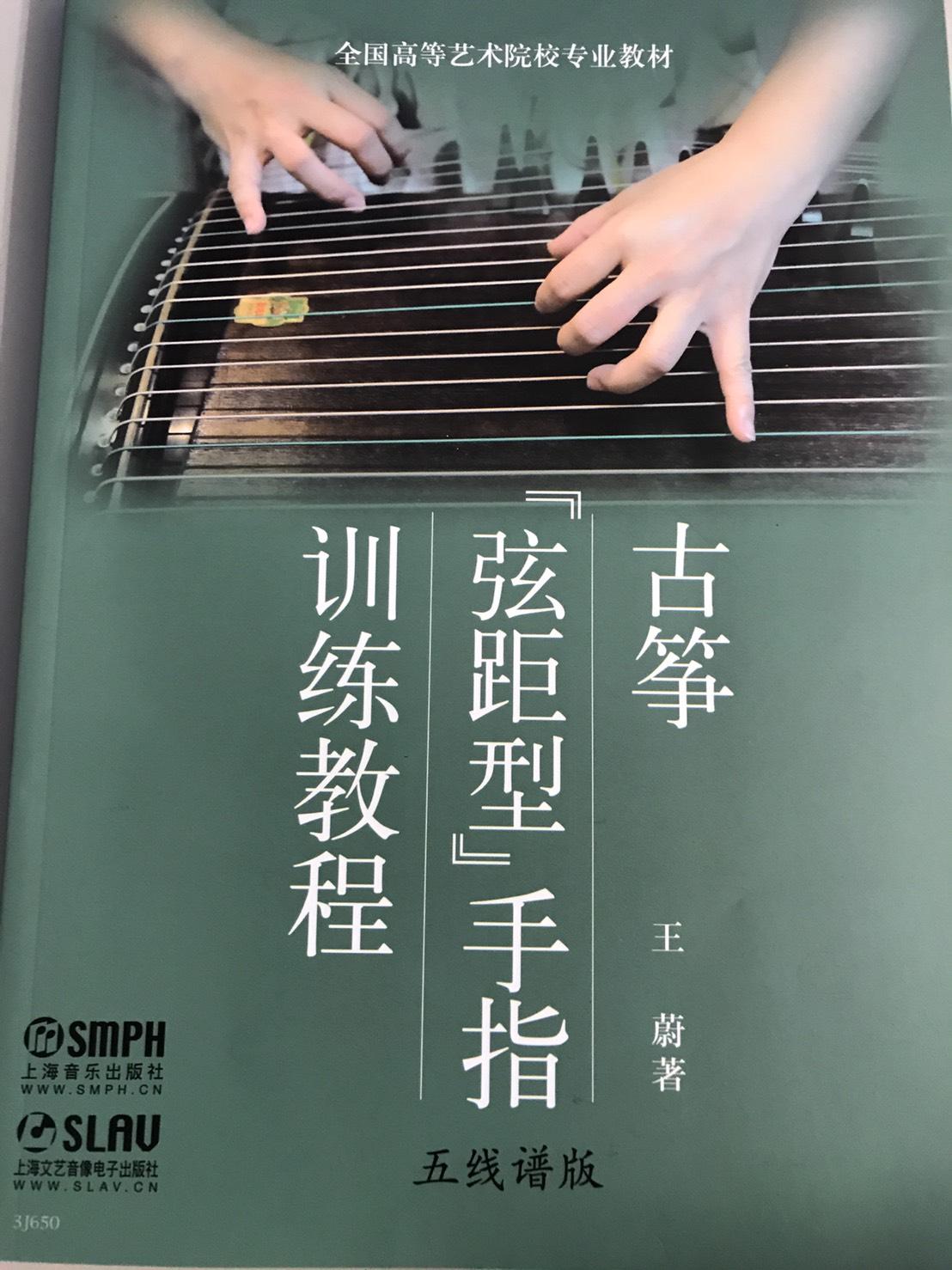 古箏弦距行手指訓練教程